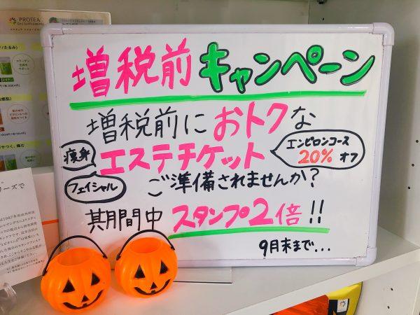 増税前キャンペーン♪